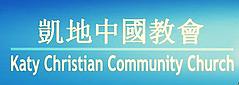 Katy Christian Community Church